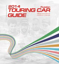Russian Touring Car Guide 2014