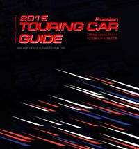 Russian Touring Car Guide за 2015 год